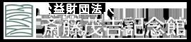 斎藤茂吉記念館 Saito Mokichi Memorial Museum