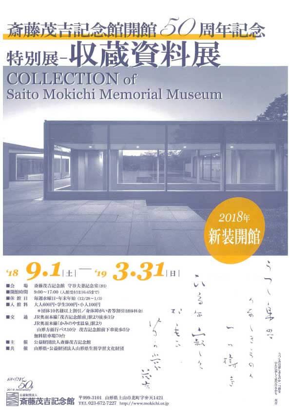 斎藤茂吉記念館開館50周年記念 特別展収蔵資料展