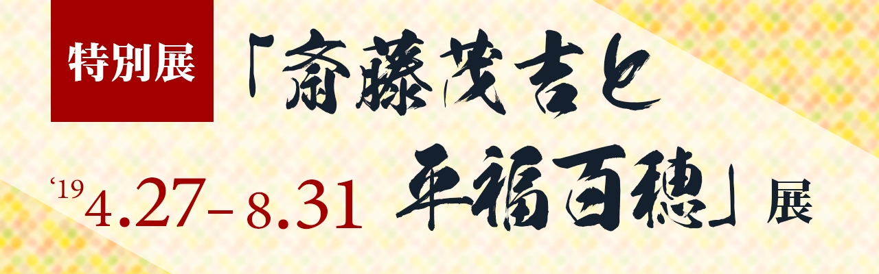 「斎藤茂吉と平福百穂」展