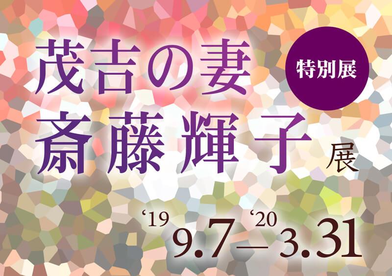 特別展「茂吉の妻 斎藤輝子」展