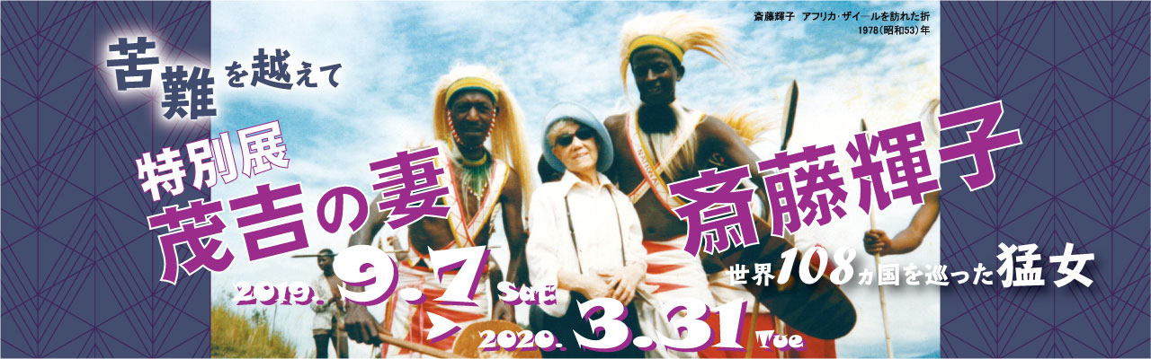 特別展「茂吉の妻 斎藤輝子展」 苦難を越えて-世界108ヵ国を巡った猛女-