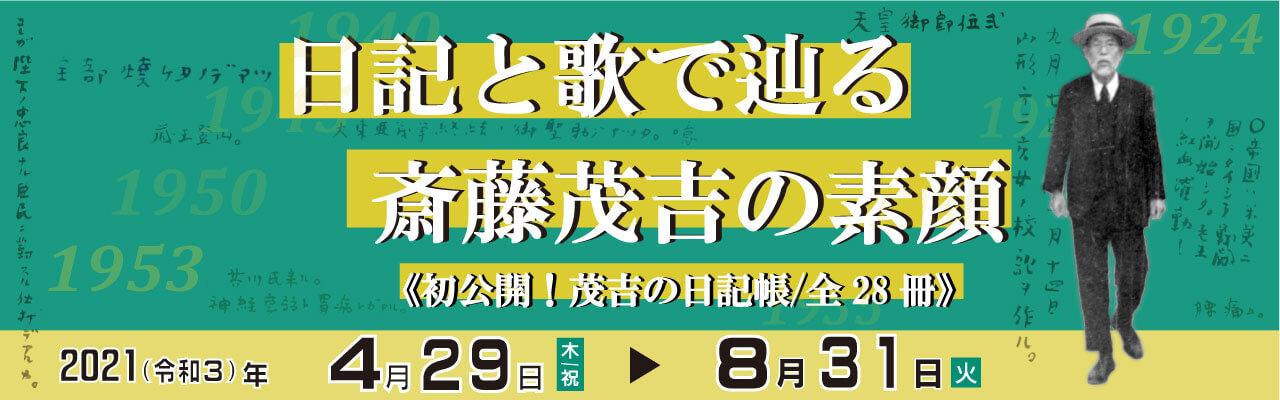 特別展「日記と歌で辿る斎藤茂吉の素顔」《初公開!茂吉の日記帳/全28冊》