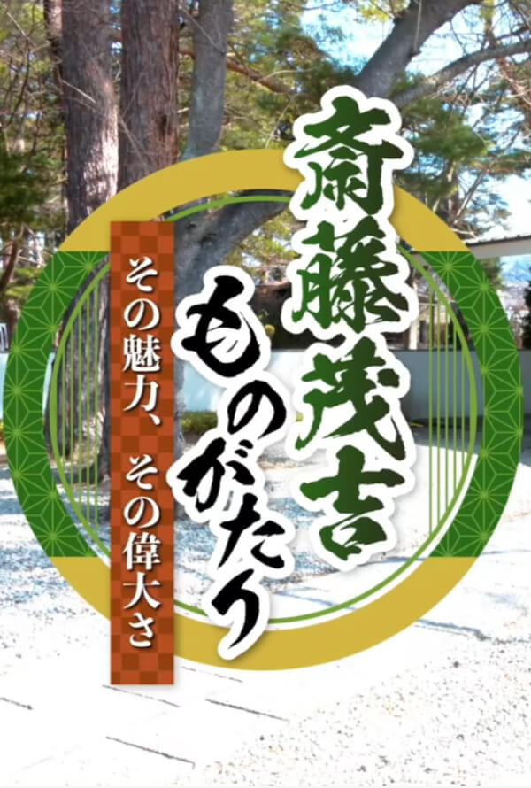 秋葉四郎館長が語る 斎藤茂吉ものがたり その魅力、その偉大さ